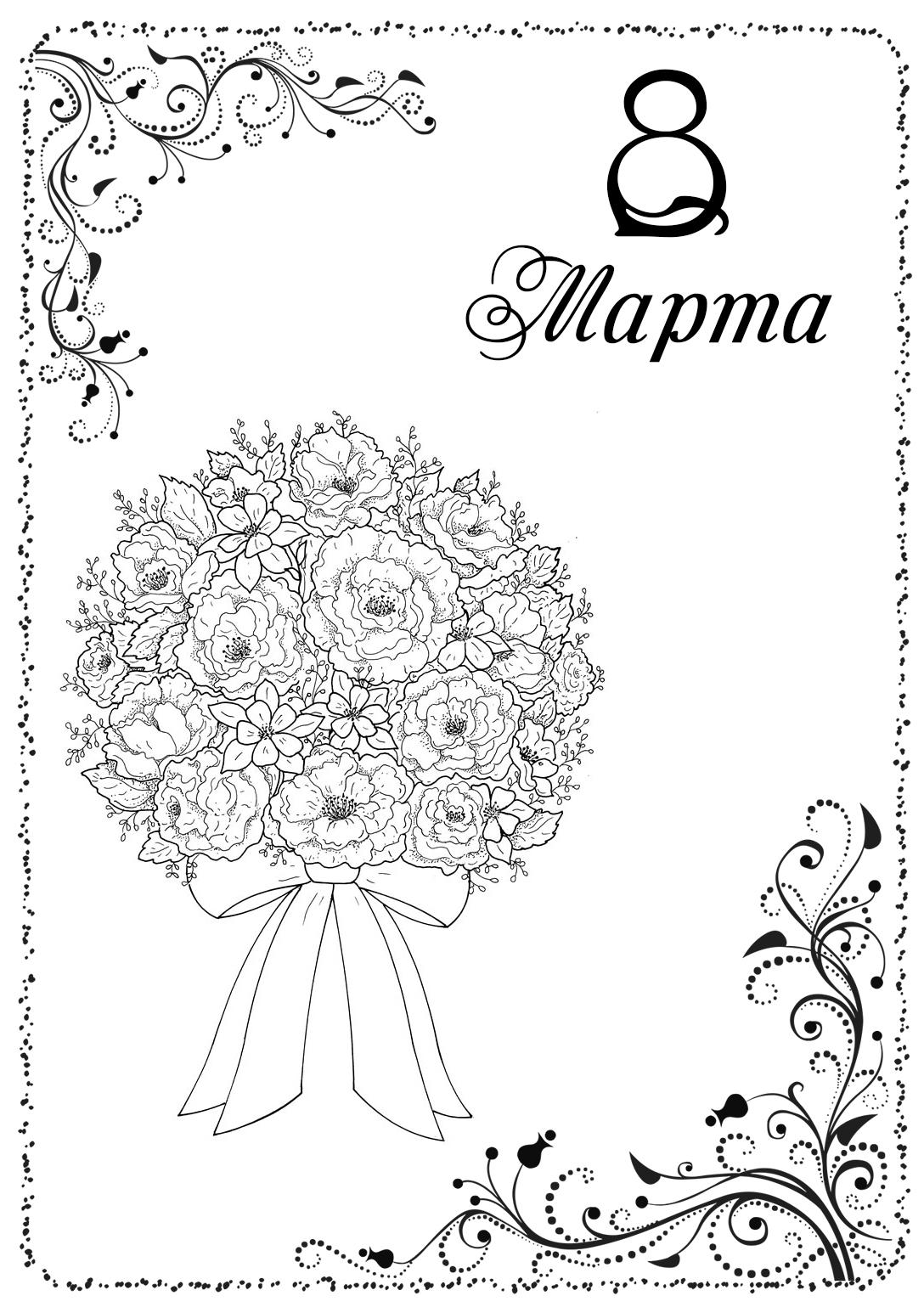Открытка 8 Марта С Букетом   Папины Сказки - скачать раскраски
