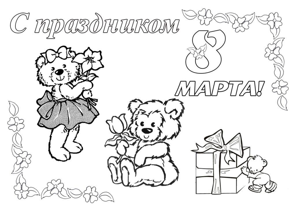 Открыток, картинки на 8 марта нарисованные карандашом